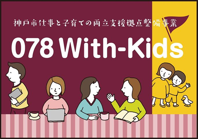 078With-Kids