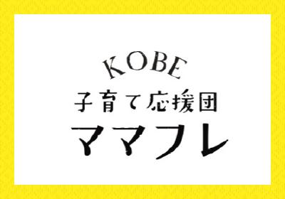 御影の保育園 神戸市ママフレ