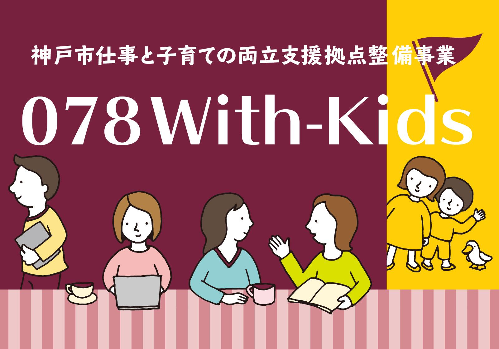 神戸市御影の保育園078With-Kids