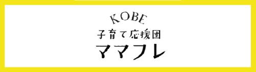御影の保育園|神戸市ママフレ