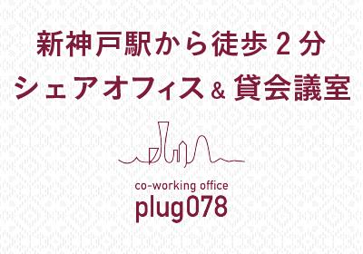 新神戸の家的コワーキングスペースplug078