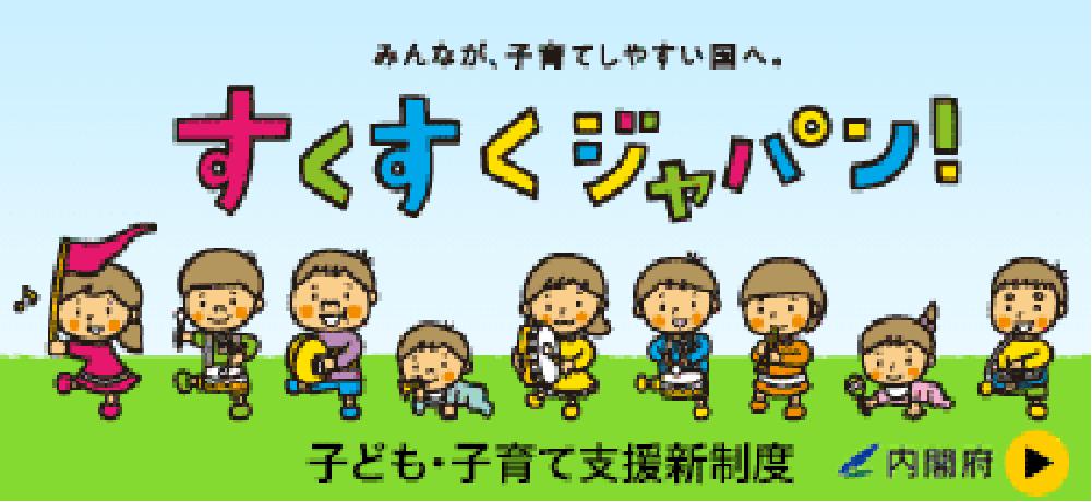 すくすくジャパン|神戸市御影の保育園