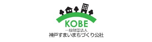 神戸すまいまちづくり公社外部リンク